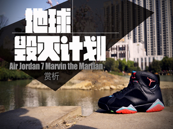 �������ƻ� --- Air Jordan 7 Marvin the Martian ����