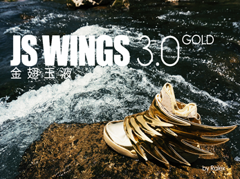 �����Һ --- JS Wings 3.0 Gold ����
